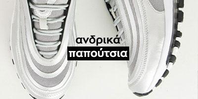 Ανδρικα παπουτσια 2019