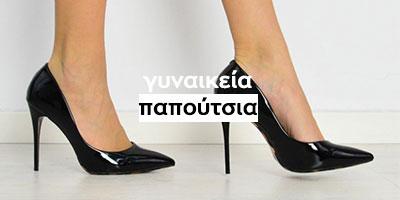 Γυναικεια παπουτσια 2019
